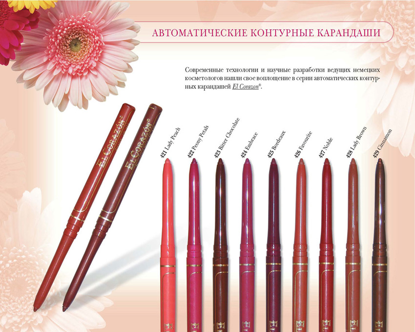 Автоматический карандаш для губ EL Corazon, Automatic Lip Liner Pencil