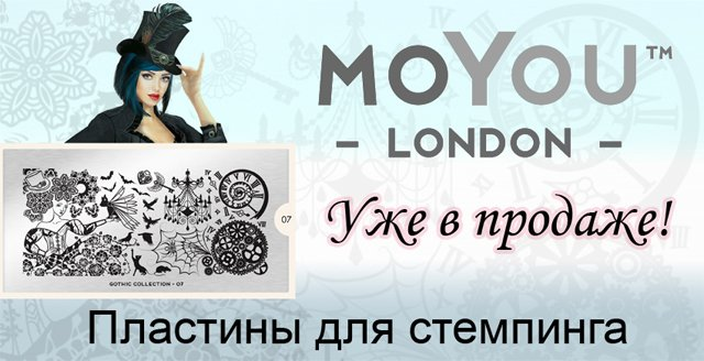 Пластины для стемпинга MoYou London, Мою Лондон, MoYou London стемпинг