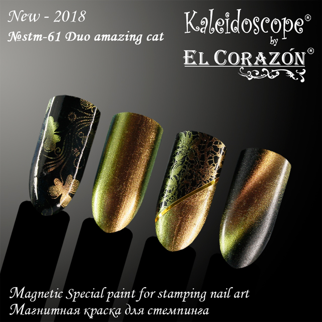 краска для стемпинга, Special paint for stamping nail art Stm-59,60,61, магнитная краска для стемпинга
